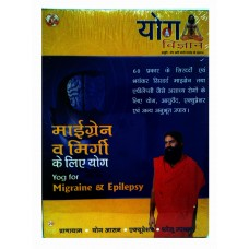 YOG VIGYAN MIGRAIN AND EPILEPSY HINDI VCD